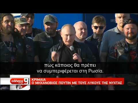 Διαδηλώσεις της αντιπολίτευσης για ελεύθερες εκλογές στη Μόσχα | 11/08/2019 | ΕΡΤ