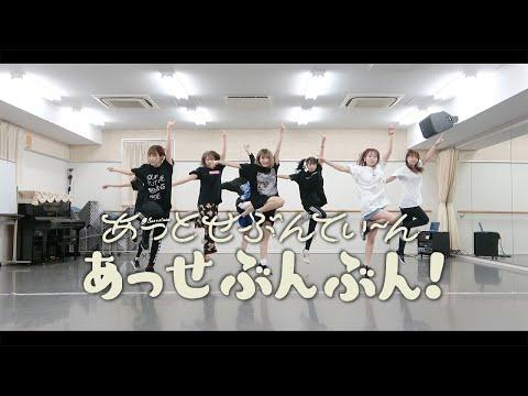 , title : '【あっとせぶんてぃーん】あっせぶんぶん! Dance Practice Video(Mirrored)【2/24なかのZEROワンマン開催!!】'