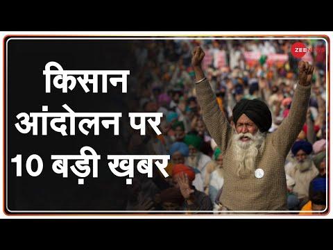 Farmers Protest Update : किसान आंदोलन पर 10 बड़ी ख़बर | Kisan Andolan | Latest News | Bharat Bandh