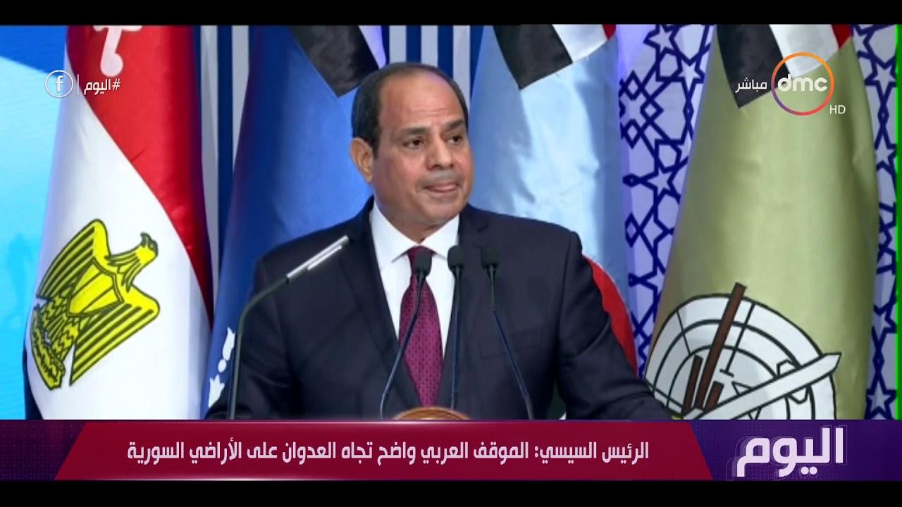 اليوم - الرئيس السيسي : الموقف العربي واضح تجاه العدوان علي الأراضي السورية