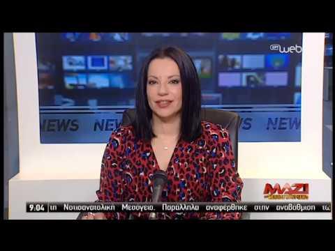 Τίτλοι Ειδήσεων στις 09:00 | 2/3/2019 | ΕΡΤ