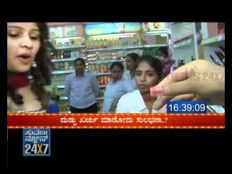 Seg 2 – Goal Mall-2 – Celebrity shopping – Suvarna News