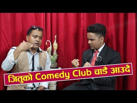 (Chhakka Panja 2 अब Youtube मा || Clear Cut with Jitu Nepal || FOR SEE NETWORK || - Duration: 20 minutes.)