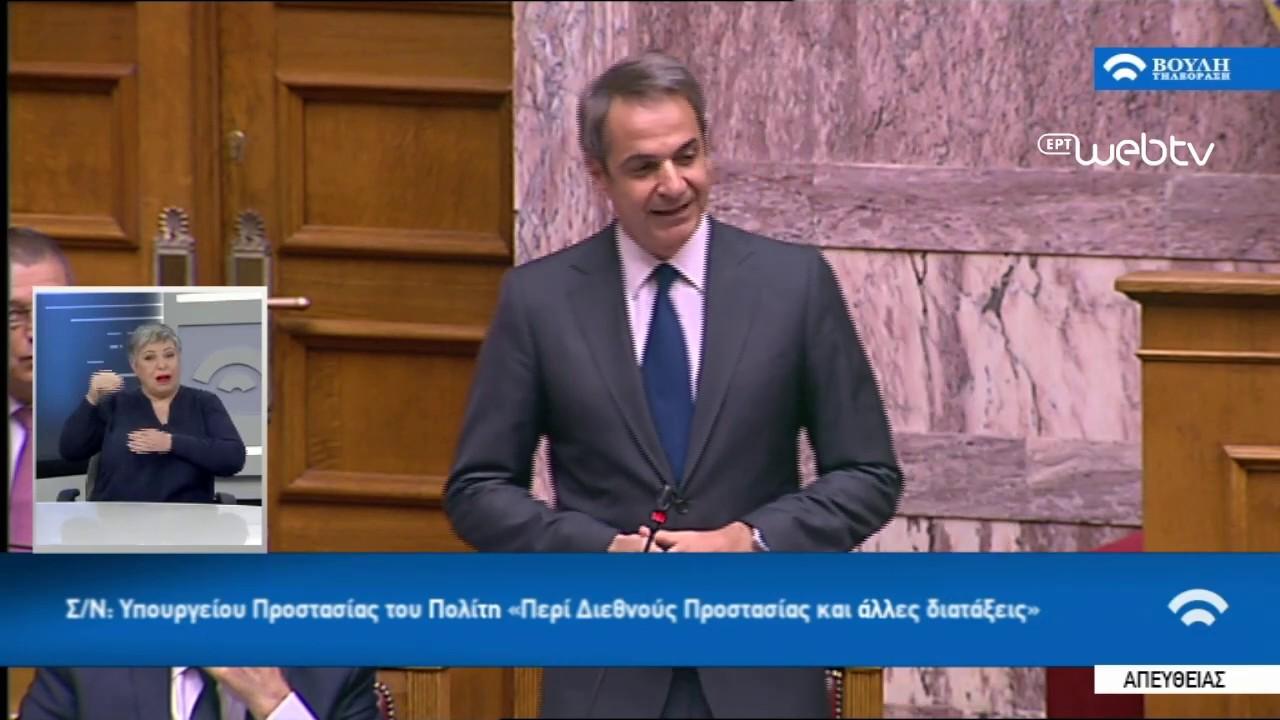 Δευτερολογία Πρωθυπουργού Κυριάκου Μητσοτάκη στη συζήτηση για το νομοσχέδιο περί Διεθνούς Προστασίας