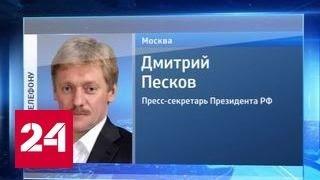 Песков назвал политизированным решение о переносе ЧМ по бобслею из Сочи