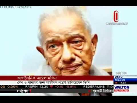 Abdul Matin, the language movement hero (08-10-2015)