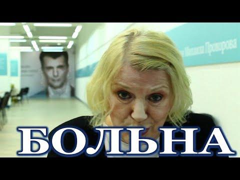 Народная артистка Польских срочно госпитализирована!