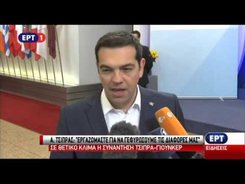 Αλ. Τσίπρας: «Εργαζόμαστε για να γεφυρώσουμε τις διαφορές που απομένουν»