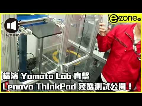 , title : '直擊橫濱 Yamato Lab!Lenovo Thinkpad 殘酷測試過程大公開'