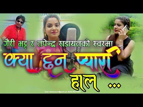 (क्या छन् प्यारी हाल New Nepali Deuda Song2075/2019 kya chhan pyari haal by gauri bhatta/Tapendra Kha - Duration: 12 minutes.)