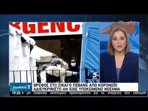 Βρέφος στο Σικάγο πέθανε από Κορονοϊό – Aδιευκρίνιστο αν είχε υποκείμενο νόσημα  | 29/03/2020 | ΕΡΤ