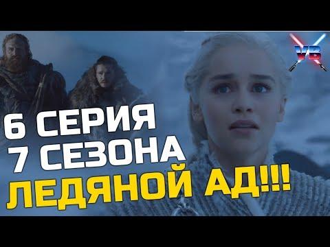 6 серия 7 сезона - ЭТО ЛЕДЯНОЙ АД!!! [Игра Престолов] (видео)
