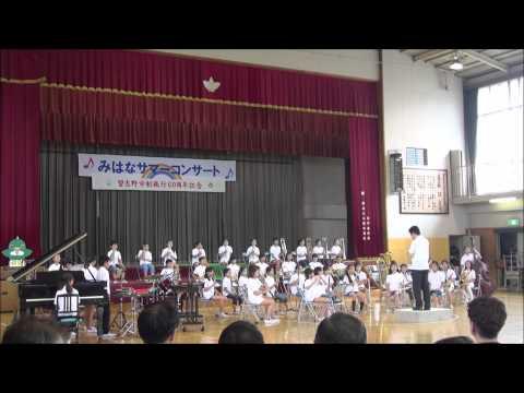 [2014-07-13][30]習志野市立東習志野小学校吹奏楽部<第32回みはなサマーコンサート>