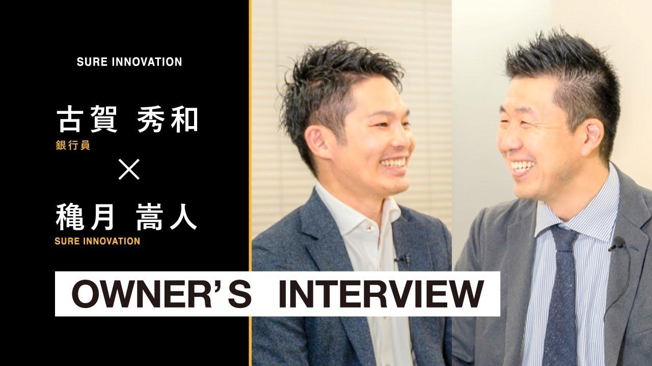 不動産投資を始めたオーナー様にインタビュー(銀行員)