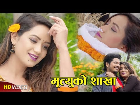 (Devi Gharti's New Song    Mirtyu KO Sakha    Jhaman Sunar Ft. Sarika KC & Jhamak Sunar - Duration: 11 minutes.)
