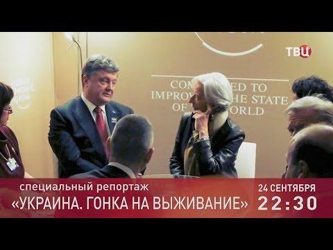 Украина. Гонка на выживание. Специальный репортаж. Анонс - DomaVideo.Ru