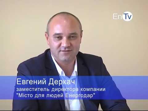 Руководство компании «Місто для людей Енергодар» ответило на провокации \