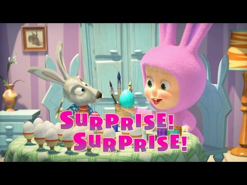 Masha and The Bear - Surprise! Surprise! (Episode 63) Happy Easter! 🐰 (видео)