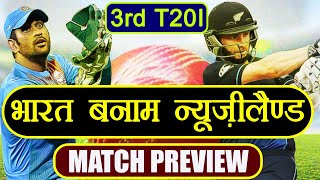 India Vs New Zealand 3rd T20 match Preview , Virat Kohli eyeing on Series Win | वनइंडिया हिंदी