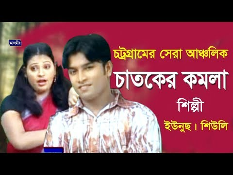 চাতকের কমলা | Eusun, Shiuli | Ctg Song | Azmir Music | 2017
