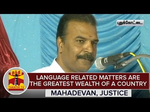 Language-Related-Matters-are-the-Greatest-Wealth-Of-a-Country--Mahadevan-High-Court-Justice