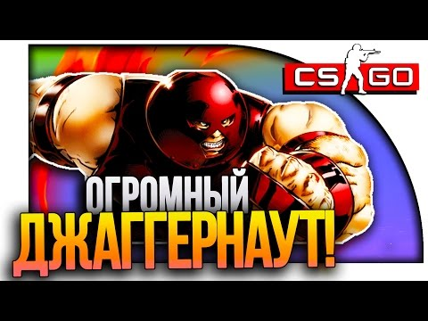 ДЖАГГЕРНАУТ УБИЙЦА В CS:GO!