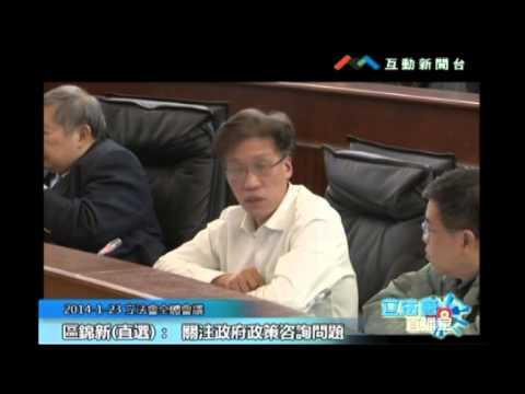 區錦新20140123立法會議