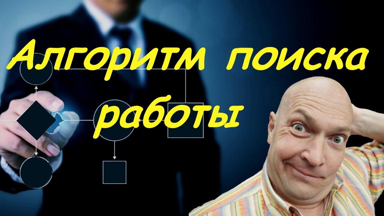 Смотреть онлайн Алгоритм поиска работы
