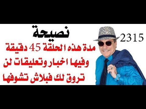 د.أسامة فوزي # 2315 - اخبار وتعليقات قد لا تروق لك لذا انصح بعدم مشاهدة هذه الحلقة