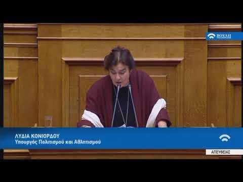 Λ.Κονιόρδου (Υπουργός Πολιτισμού και Αθλητισμού) (Προϋπολογισμός 2018) ( 13/12/2017)