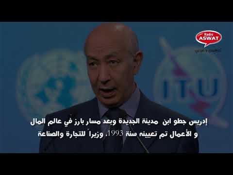 مؤسسات وطنية - إدريس جطو و المجلس الأعلى للحسابات