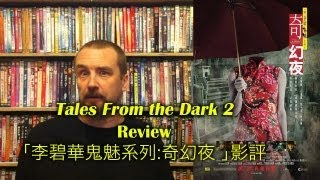 Nonton Tales From the Dark 2/李碧華鬼魅系列:奇幻夜 Movie Review Film Subtitle Indonesia Streaming Movie Download