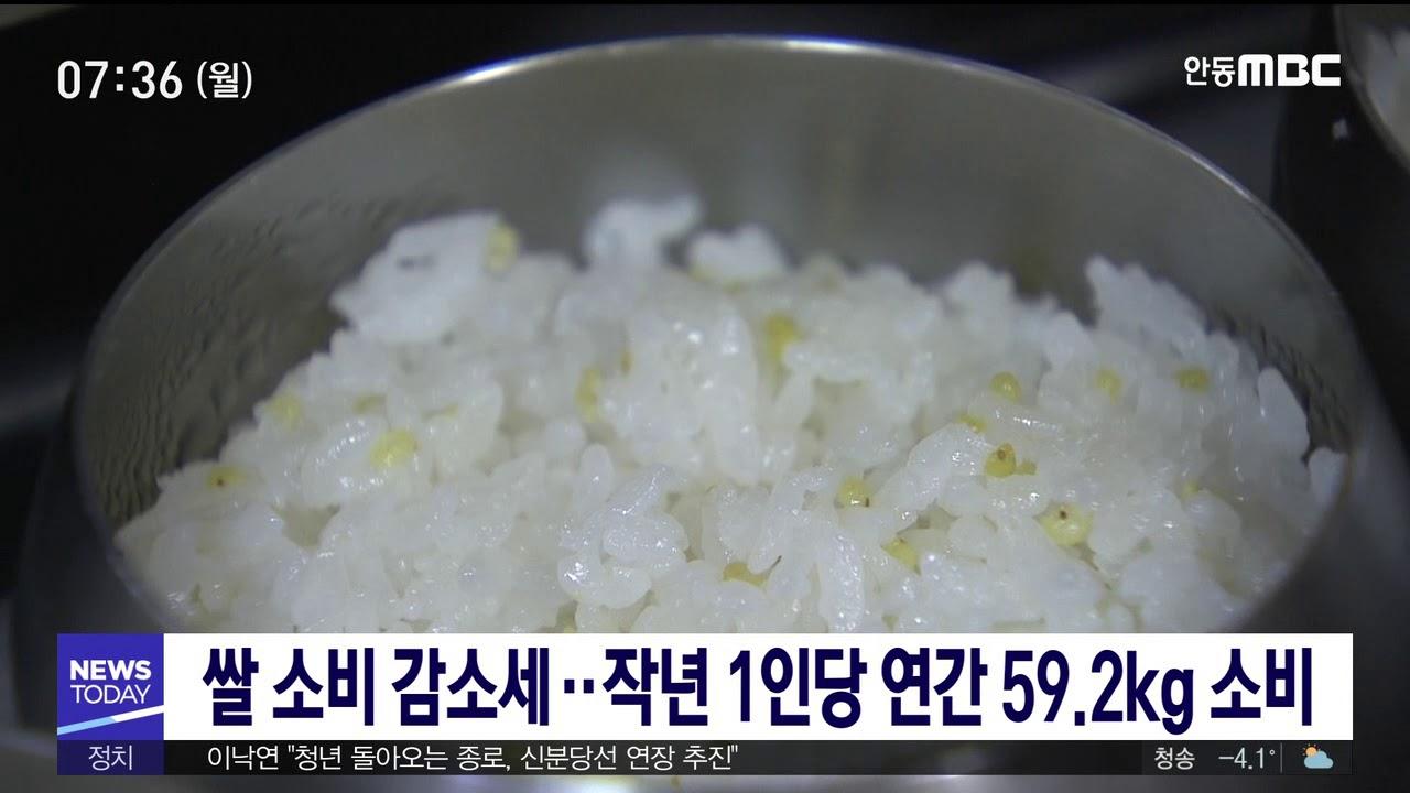 쌀 소비 감소 추세 계속
