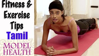 Fitness and Exercise Tips from a Model - Model Health Episode 4 in Tamil