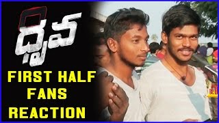 Dhruva First Half Review#Dhruva Movie Starring Ram Charan , Rakul Preet Singh, Arvind swamy.Director : Surendar Reddy, Producer : Allu AravindSubscribe For More Latest Movie Trailers: http://goo.gl/9vtXj4Subscribe For More Telugu Poems : https://goo.gl/MIA0A0Subscribe For More Telugu Movies: http://goo.gl/V65dIkSubscribe For More Telugu Video Songs: https://goo.gl/69Sf19Subscribe For More Tamil Movies: http://goo.gl/JpllP2Like us on Facebook: https://www.facebook.com/rosetelugumovie1Like us on Facebook: https://www.facebook.com/rosetelugumovieమరిన్ని సరికొత్త తెలుగు సినిమా ట్రైలర్ ల కొరకు : http://goo.gl/9vtXj4మరిన్ని తెలుగు పద్యాల కొరకు : https://goo.gl/MIA0A0మరిన్ని తెలుగు సినిమాల కొరకు : http://goo.gl/V65dIkమరిన్ని తెలుగు సినిమా పాటల కొరకు : https://goo.gl/69Sf19మరిన్ని తమిళ్ సినిమాల కొరకు : http://goo.gl/JpllP2పేస్ బుక్ లో లైక్ చేయండి : https://www.facebook.com/rosetelugumovie