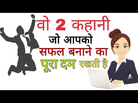 Success quotes - कहानी जो हिला कर रख देगी  World's Best Motivational Story Ever  Success and motivated Stories