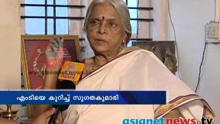 M.t Vasudevan Nair Good Friend And Says Sugathakumari
