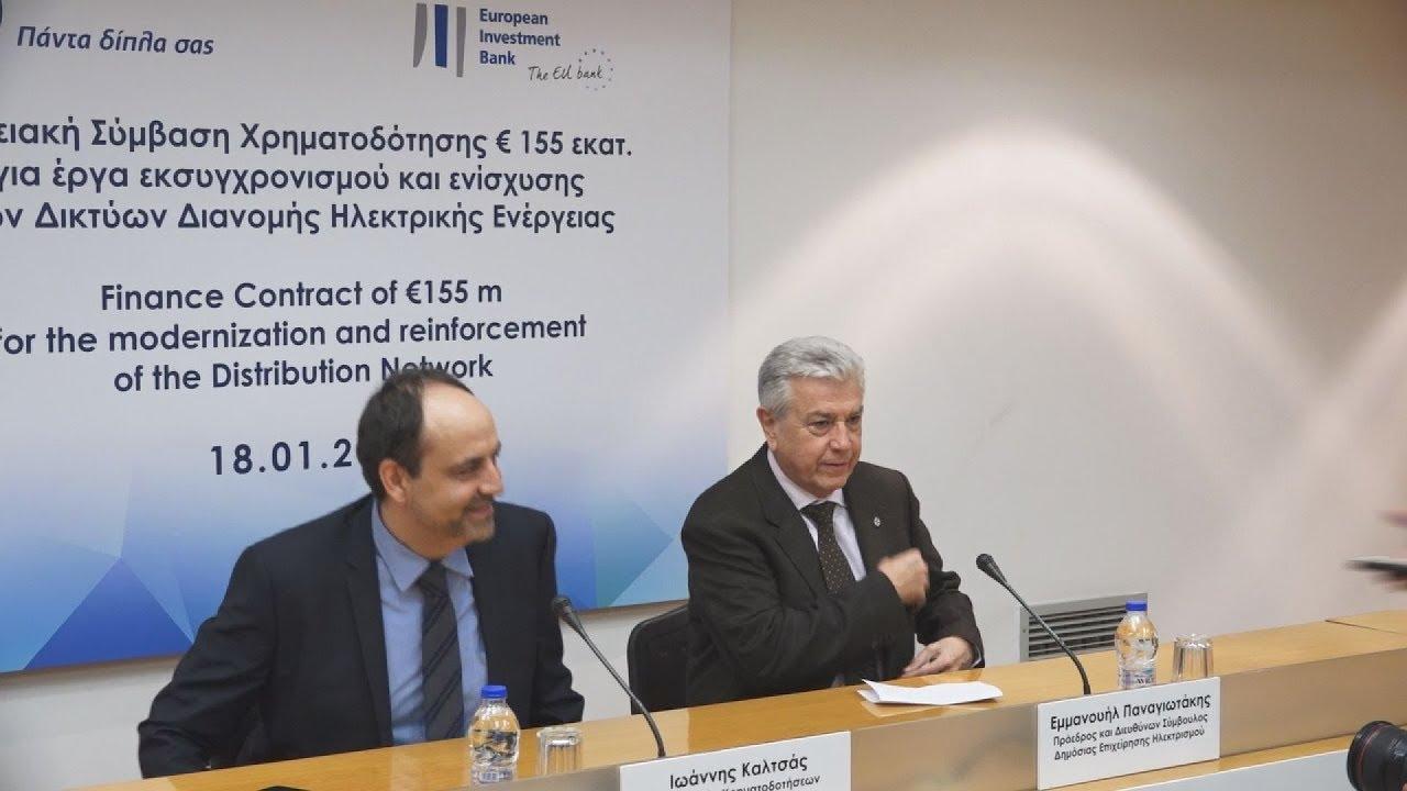 Υπογραφή δανειακής σύμβασης ΔΕΗ- ΕΤΕπ