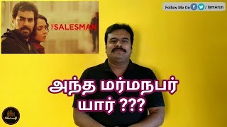 The Salesman  2016  Iranian Movie Review In Tamil By Filmi Craft
