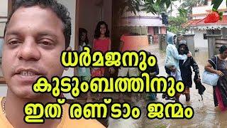Video ദുരിതപേമാരിയിൽ നിന്നും രക്ഷപെട്ട ധർമ്മജന്റെ അനുഭവം Dharmajan Bolgatty family escape from Kerala rain MP3, 3GP, MP4, WEBM, AVI, FLV Agustus 2018