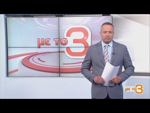 Τίτλοι Ειδήσεων ΕΡΤ3 18.00 | 04/06/2019 | ΕΡΤ