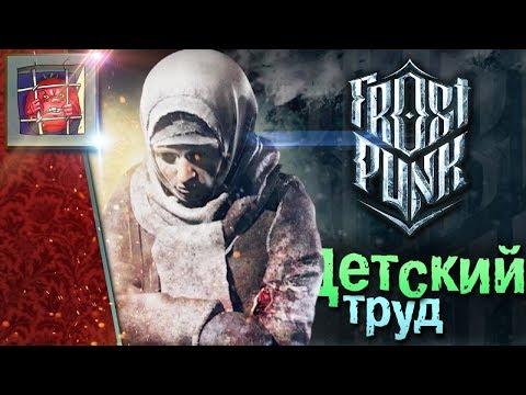 Прохождение Frostpunk — Наконец-то! Геймплей на русском | #1