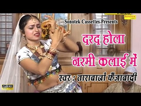 Video दरद होला नरमी कलाई में || Tarabano Faijabadi || Bhojpuri Songs || Bhojpuri Gajal download in MP3, 3GP, MP4, WEBM, AVI, FLV January 2017