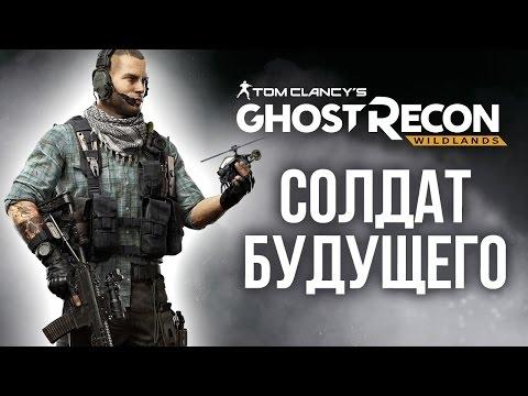 Как будет выглядеть солдат БУДУЩЕГО? Ghost Recon Wildlands