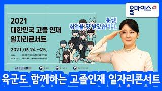 [2021 대한민국 고졸 인재 일자리콘서트]대한민국 육군도 함께 하는 일자리 콘서트!