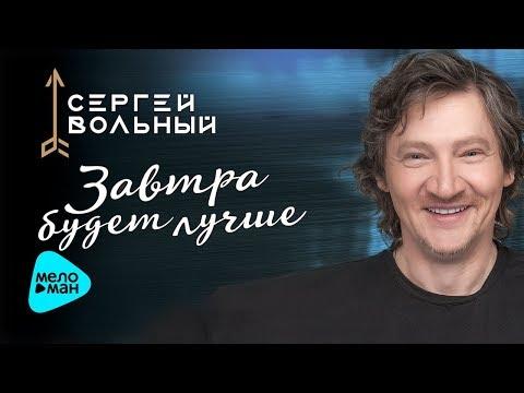 Сергей Вольный - Завтра будет лучше (Official Audio 2017)