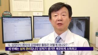 심장 이식 환자 감염 예방  미리보기