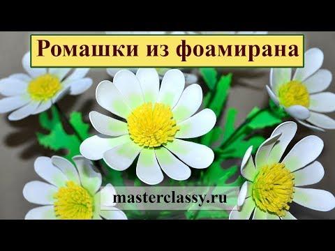 Цветы из фома. Ромашки из фоамирана своими руками. Видео урок