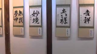 羽黒高齢者教室書道クラブH26作品展
