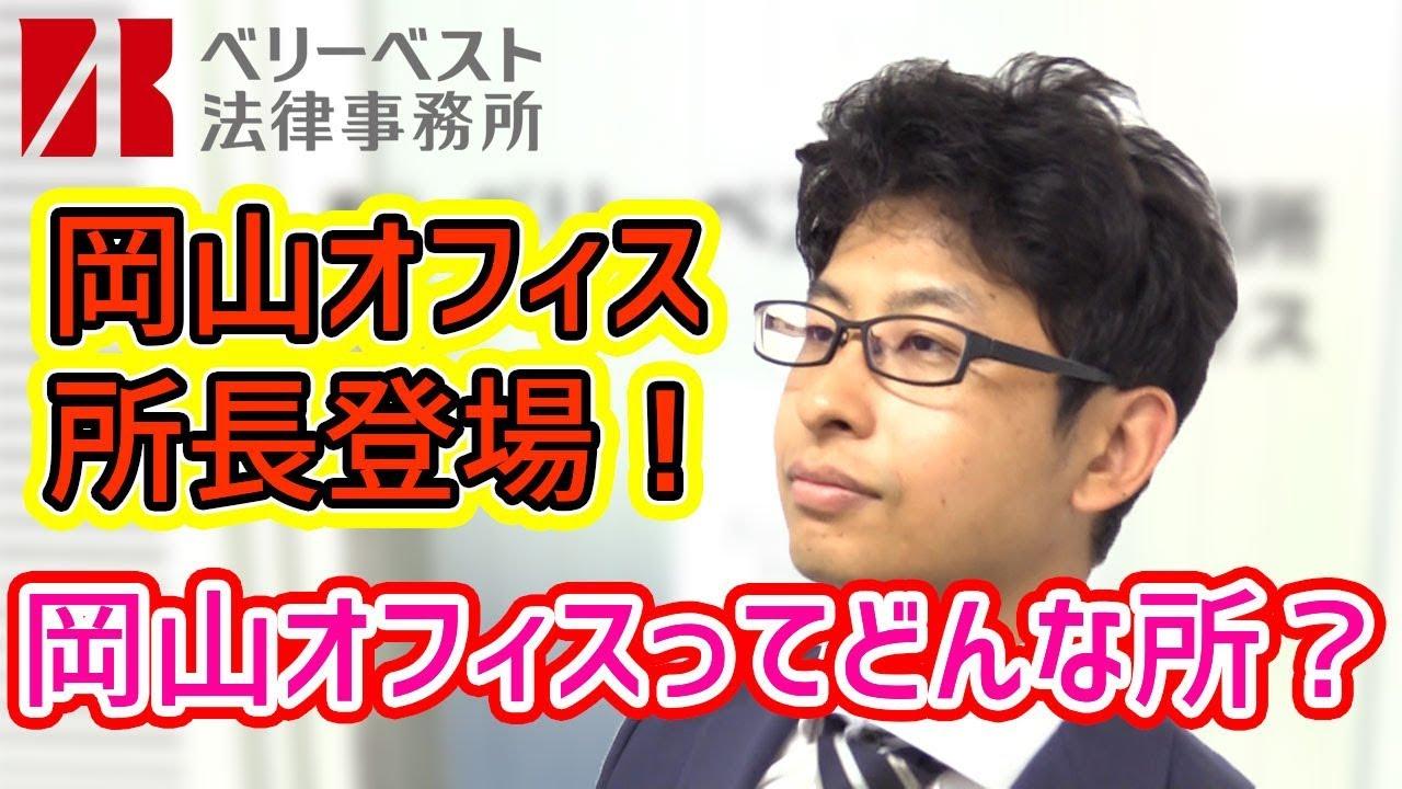 ベリーベスト法律事務所 岡山オフィス所長インタビュー